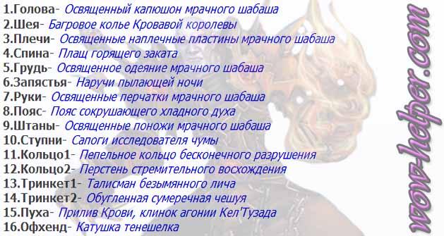 Luchshiy-shmot-dlya-destro-loka-3-3-5-PvE