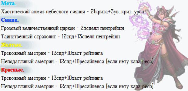 Sokety-dlya-Arkana-Maga-3-3-5-PvP