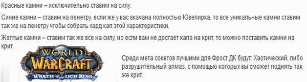 Sokety-dlya-Blad-DK-3-3-5-PvP