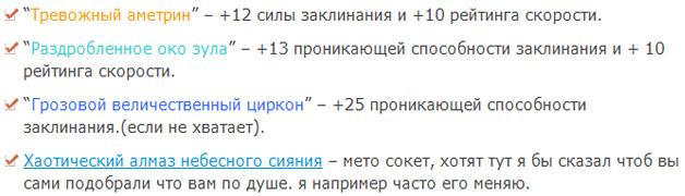 Sokety-dlya-Frost-maga-pvp-3-3-5