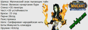 Zacharki-dlya-Faer-Maga-3-3-5-PvP