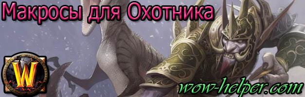 Makrosy-dlya-Hanta-3-3-5
