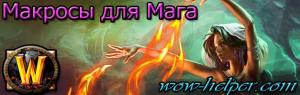 Makrosy-dlya-Maga-3-3-5-WoW
