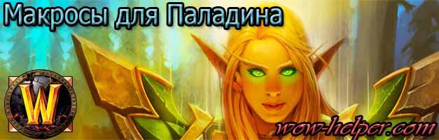 Makrosy-dlya-Paladina-WoW