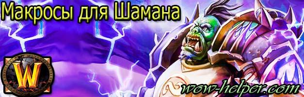 Makrosy-dlya-Shamana-WoW
