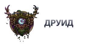 bildy-dlya-druida-3-3-5
