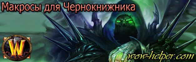 makrosy-dlya-loka