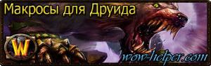 Makrosy-WoW-dlya-Druida