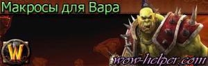 Makrosy-dlya-Vara