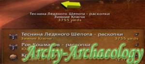 Archy-Archaeology