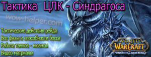 Sindragosa-taktika-boya-CLK