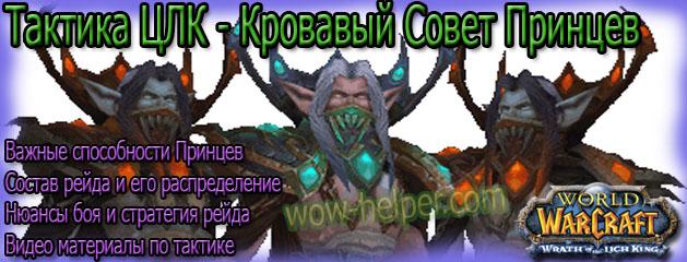 Taktika-CLK-Krovaviy-Sovet
