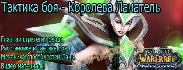 Taktika-Koroleva-Lanatel-CLK
