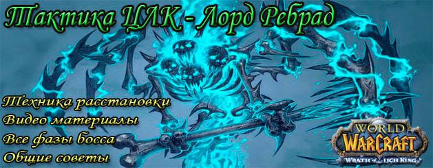 Taktika-TsLK-Lord-Rebrad