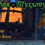 Тактика ЦЛК – Тухлопуз