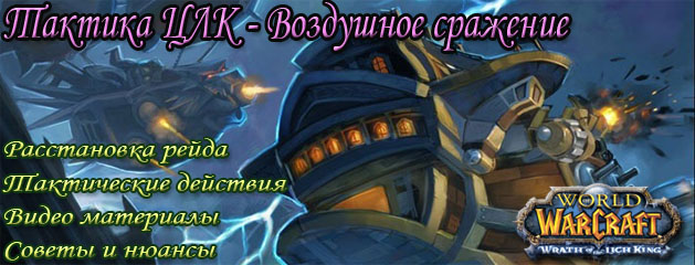 TsLK-taktika-Vozdushnoe-srazhenie