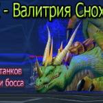 Тактика ЦЛК – Валитрия Сноходица