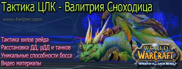 valithria-taktika-СLK