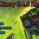 Гайд по БМ Ханту 5.4.8 ПвЕ