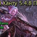 Гайд по ММ Ханту 5.4.8 ПвЕ