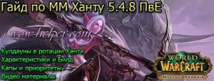 Gaid-po-MM-hantu-5-4-8-PvE