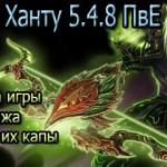 Гайд по Сурв Ханту 5.4.8 ПвЕ