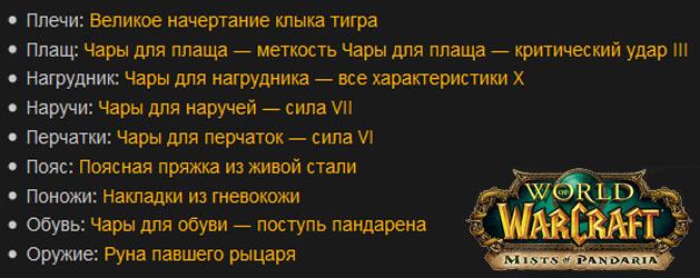 Nalozhenie-char-dlya-Anholi-DK-5-4-8-PvE