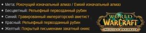 Sokety-dlya-Anholi-DK-5-4-8-PvE
