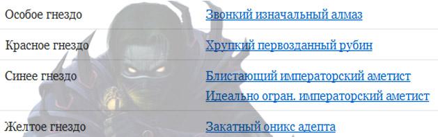 Sokety-dlya-Muti-Rogi-5-4-8-PvE