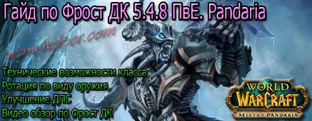 Гайд по Фрост ДК 5.4.8 ПвЕ
