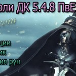 Гайд по Анхоли ДК 5.4.8 ПвЕ