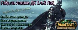 gaid-po-Anholi-DK-5-4-8-PvE