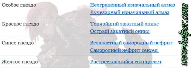 sokety-dlya-DK-tanka-5-4-8-PvE