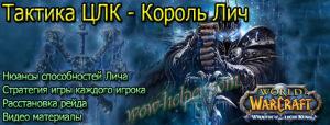 taktika-boya-Korol'-Lich
