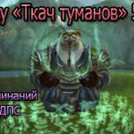 Гайд по Монаху Хилу 5.4.8 ПвЕ