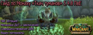 Gaid-monah-tkach-tumanov-5-4-8-PvE