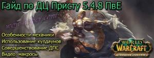 Gaid-po-DC-Pristu-5-4-8-PvE