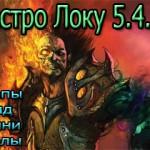 Гайд по Дестро Локу 5.4.8 ПвП