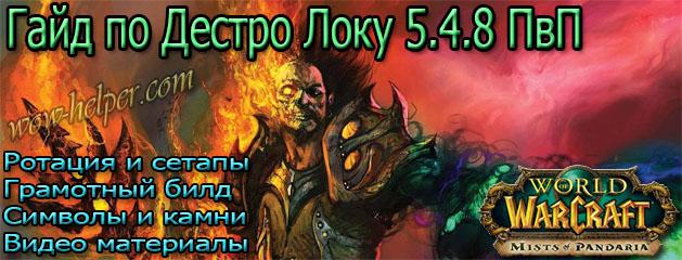 Gaid-po-Destro-Loku-5-4-8-PvP