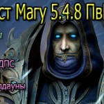 Гайд по Фрост Магу 5.4.8 ПвЕ