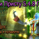 Гайд по Холи Присту 5.4.8 ПвЕ