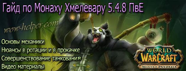 Гайд по Монаху Танку 5.4.8 ПвЕ