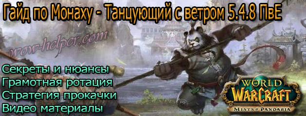 Gaid-po-Monahu-tantsuyuschemu-s-vetrom-5-4-8-PvE