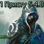 Гайд по ШП Присту 5.4.8 ПвЕ