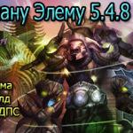 Гайд по Шаману Элему 5.4.8 ПвЕ