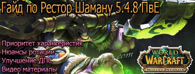 Гайд по Рестор Шаману 5.4.8 ПвЕ