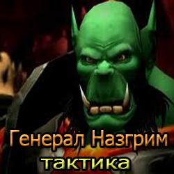 General-Nazgrim-taktika
