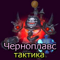 Master-osady-chernoplavs-taktika