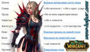 Nalozhenie-cher-dlya-Kobat-Rogi-5-4-PvE