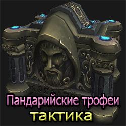 Pandariyskie-trofei-taktika